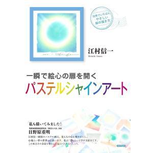 一瞬で絵心の扉を開くパステルシャインアート 電子書籍版 / 江村信一|ebookjapan