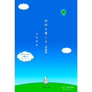 知的な優しさ 電子書籍版 / 吉田哲彦|ebookjapan
