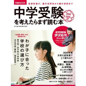 中学受験を考えたらまず読む本 2018-2019年版 電子書籍版 / 編:日本経済新聞出版社|ebookjapan