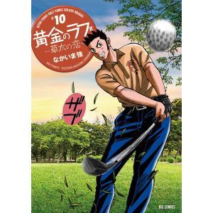 【初回50%OFFクーポン】黄金のラフ2〜草太の恋〜 (10) 電子書籍版 / なかいま強|ebookjapan