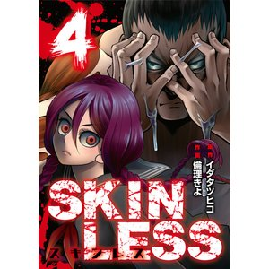 SKINLESS(4) 電子書籍版 / 原作:イダタツヒコ 作画:倫理きよ ebookjapan