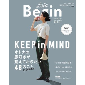 LaLa Begin 8・9 2018 電子書籍版 / LaLa Begin編集部|ebookjapan
