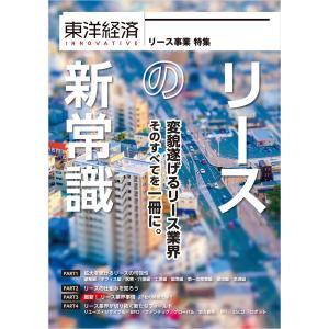 東洋経済INNOVATIVE リースの新常識 変貌遂げるリース業界 そのすべてを一冊に。 電子書籍版 / 編:東洋経済新報社|ebookjapan