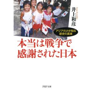 本当は戦争で感謝された日本 アジアだけが知る歴史の真実 電子書籍版 / 著:井上和彦|ebookjapan