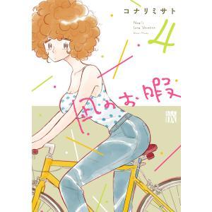 凪のお暇 (4) 電子書籍版 / コナリミサト