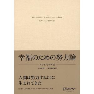 幸福のための努力論 エッセンシャル版 電子書籍版 / 著:幸田露伴/編訳:三輪裕範