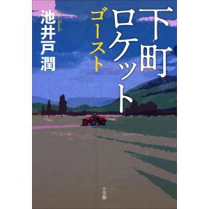 下町ロケット ゴースト 電子書籍版 / 池井戸潤|ebookjapan