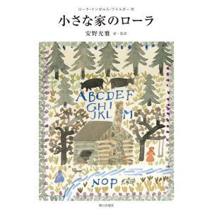 小さな家のローラ 電子書籍版 / ローラ・インガルス・ワイルダー/安野 光雅|ebookjapan