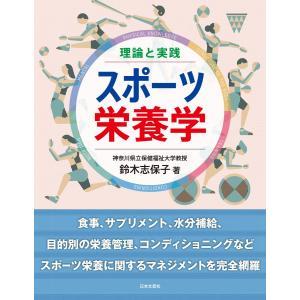 理論と実践 スポーツ栄養学 電子書籍版 / 著:鈴木志保子|ebookjapan