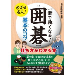一冊で強くなる!囲碁 基本のコツ 打ち方がわかる本 電子書籍版 / 依田紀基|ebookjapan