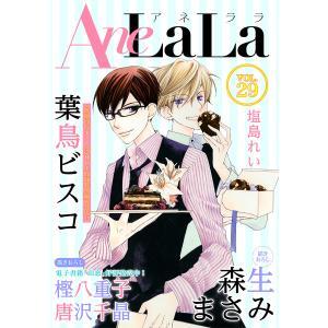 AneLaLa Vol.29 電子書籍版 / LaLa編集部|ebookjapan