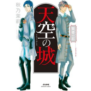 賢者の石 (16) 天空の城 電子書籍版 / 秋乃茉莉|ebookjapan