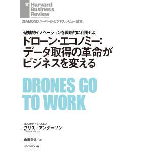 【初回50%OFFクーポン】ドローン・エコノミー:データ取得の革命がビジネスを変える 電子書籍版 / 著:クリス・アンダーソン ebookjapan