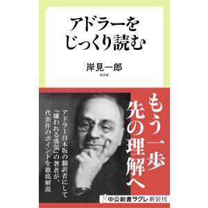 アドラーをじっくり読む 電子書籍版 / 著:岸見一郎|ebookjapan