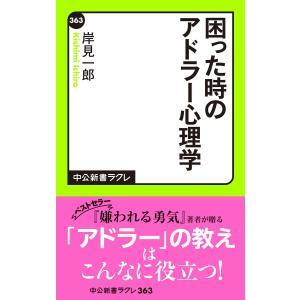 困った時のアドラー心理学 電子書籍版 / 著:岸見一郎|ebookjapan