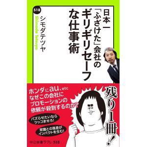 日本一「ふざけた」会社の ギリギリセーフな仕事術 電子書籍版 / 著:シモダテツヤ