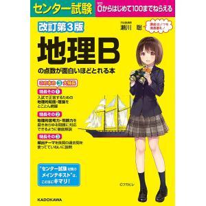 改訂第3版 センター試験 地理Bの点数が面白いほどとれる本 電子書籍版 / 著者:瀬川聡