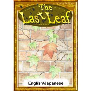 【初回50%OFFクーポン】The Last Leaf 【English/Japanese versions】 電子書籍版 ebookjapan
