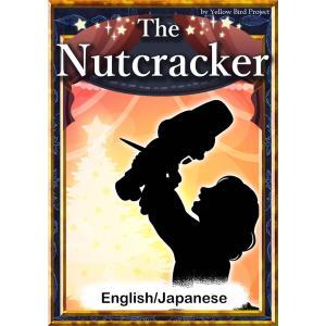 【初回50%OFFクーポン】The Nutcracker 【English/Japanese versions】 電子書籍版 ebookjapan