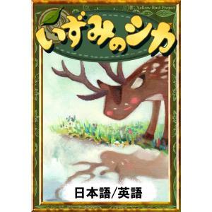 【初回50%OFFクーポン】いずみのシカ 【日本語/英語版】 電子書籍版 ebookjapan