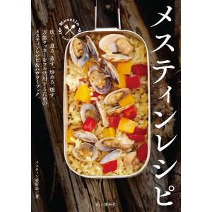 メスティンレシピ 電子書籍版 / 著者:メスティン愛好会