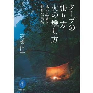 ヤマケイ文庫 タープの張り方 火の熾し方―私の道具と野外生活術 電子書籍版 / 著:高桑信一