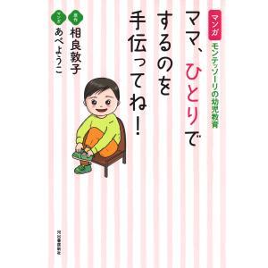 マンガ モンテッソーリの幼児教育 ママ、ひとりでするのを手伝ってね! 電子書籍版 / 相良敦子/あべ...
