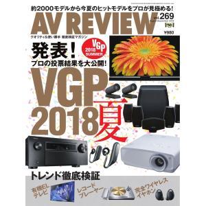 AVレビュー 2018年9月号(vol.269) 電子書籍版 / AVレビュー編集部|ebookjapan