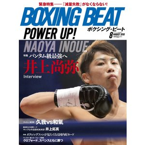 BOXING BEAT(ボクシング・ビート) 2018年8月号 電子書籍版 / BOXING BEA...