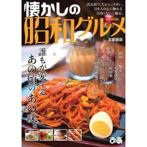 ぴあMOOK 懐かしの昭和グルメ 電子書籍版 / ぴあMOOK編集部|ebookjapan