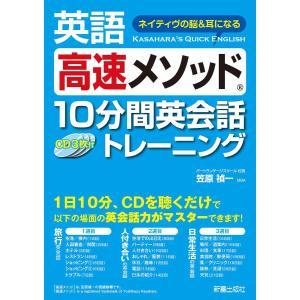 英語高速メソッド 10分間英会話トレーニング <CD無しバージョン> 電子書籍版 / 著:笠原禎一|ebookjapan