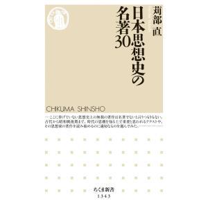 日本思想史の名著30 電子書籍版 / 苅部直|ebookjapan