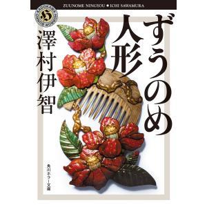 【初回50%OFFクーポン】ずうのめ人形 電子書籍版 / 著者:澤村伊智|ebookjapan