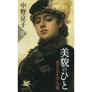 美貌のひと 歴史に名を刻んだ顔 電子書籍版 / 著:中野京子 ebookjapan