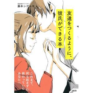これまで、何も起きずに終わっていたあなたへ 友達をつくるように、彼氏ができる本(大和出版) 電子書籍版 / 著:藤本シゲユキ|ebookjapan