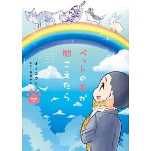 ペットの声が聞こえたら 虹の橋編 電子書籍版 / オノユウリ 原作:塩田妙玄|ebookjapan