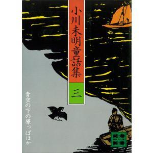 小川未明童話集 (3) 電子書籍版 / 小川未明 ebookjapan