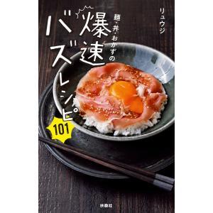 麺・丼・おかずの爆速バズレシピ101 電子書籍版 / リュウジ