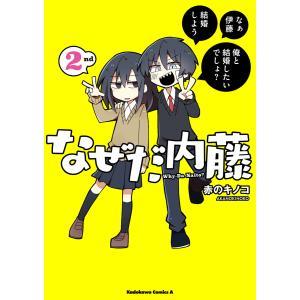 なぜだ内藤 2nd 電子書籍版 / 著者:赤のキノコ