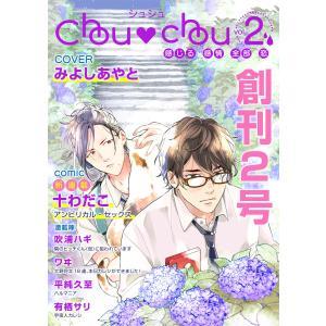 Chouchou vol.02 電子書籍版 / 十わだこ/吹浦ハギ/ワヰ/平純久至/有栖サリ/みよしあやと|ebookjapan