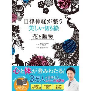 自律神経が整う美しい切り絵 花と動物 電子書籍版 / 監修:小林弘幸|ebookjapan