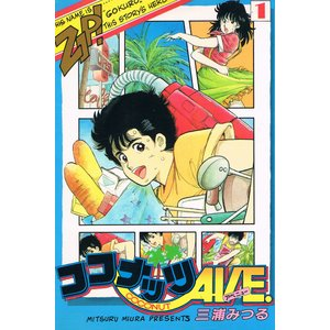 ココナッツAVE. 1 電子書籍版 / 作:三浦みつる|ebookjapan