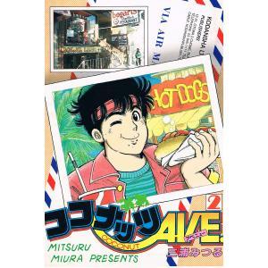 ココナッツAVE. 2 電子書籍版 / 作:三浦みつる|ebookjapan