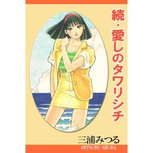 続・愛しのタワリシチ 電子書籍版 / 作:三浦みつる|ebookjapan