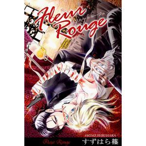 【初回50%OFFクーポン】Fleur Rouge -フルールルージュ- 電子書籍版 / 作:すずはら篠 ebookjapan