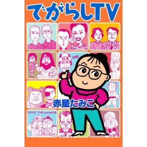 【初回50%OFFクーポン】でがらしTV 電子書籍版 / 作:赤星たみこ ebookjapan