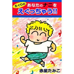 【初回50%OFFクーポン】えぐりのあなたのナニをえぐっちゃう 電子書籍版 / 作:赤星たみこ ebookjapan