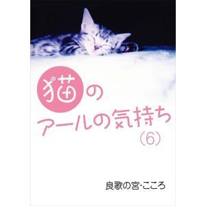 猫のアールの気持ち(6) 電子書籍版 / 良歌の宮・こころ|ebookjapan
