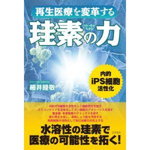 【初回50%OFFクーポン】再生医療を変革する珪素の力 電子書籍版 / 細井睦敬|ebookjapan