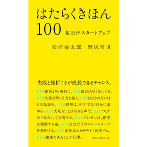はたらくきほん100 毎日がスタートアップ 電子書籍版 / 松浦弥太郎/野尻哲也